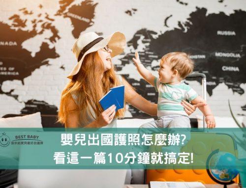 嬰兒出國護照怎麼辦?看這一篇10分鐘就搞定!
