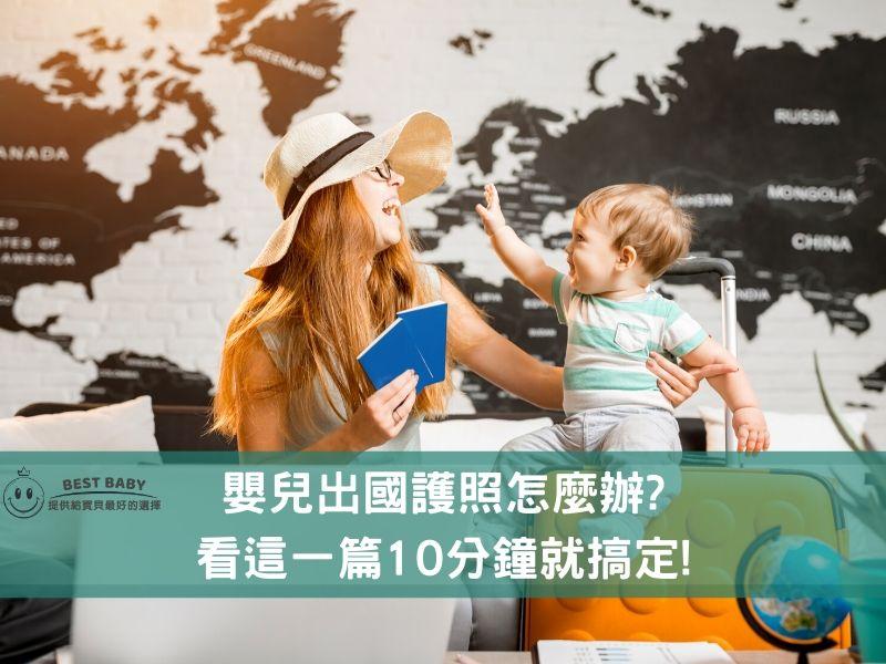 嬰兒出國護照