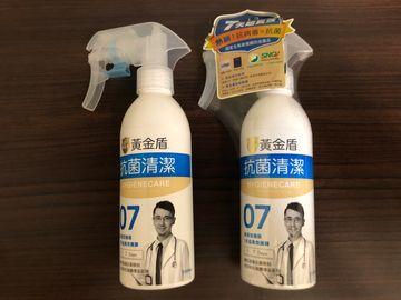 黃金盾 清潔抗菌噴霧