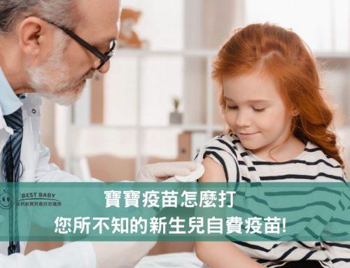 寶寶疫苗怎麼打?您所不知的新生兒自費疫苗!