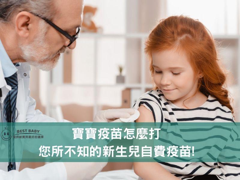 新生兒自費疫苗