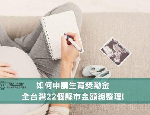 如何申請生育獎勵金?全台灣22個縣市金額總整理!