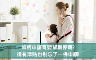 育嬰留職停薪