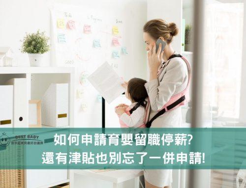 如何申請育嬰留職停薪?還有津貼也別忘了一併申請!