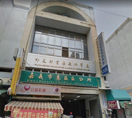 雲嘉南辦事處