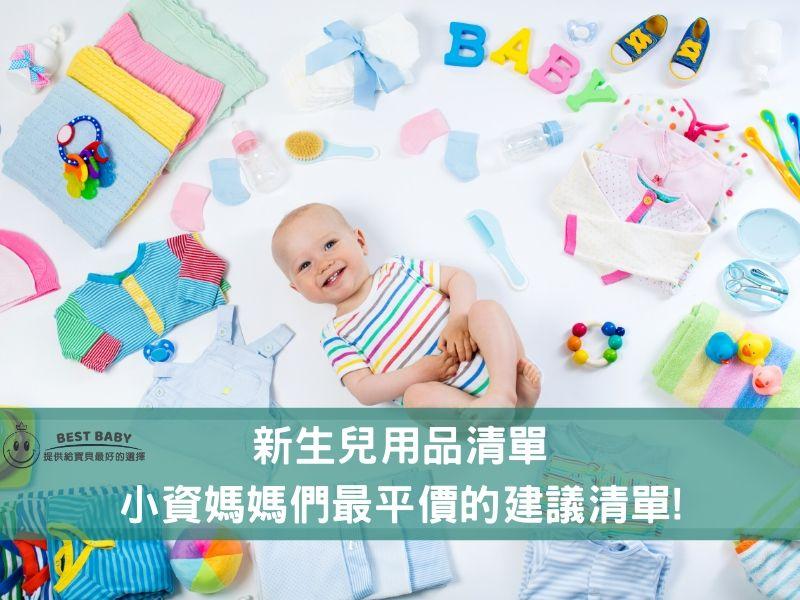 新生兒用品清單