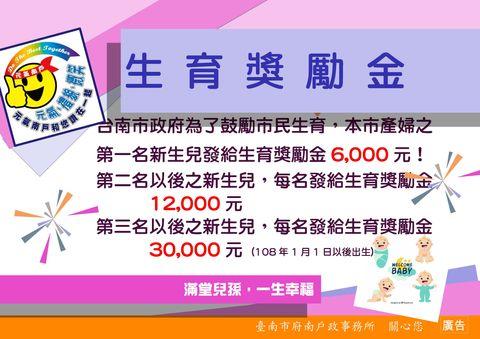 台南市生育獎勵金
