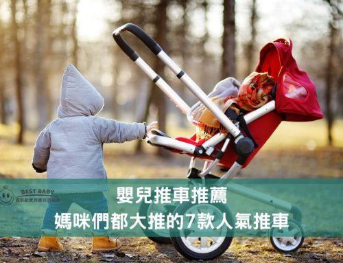 嬰兒推車推薦,媽咪們都大推的7款人氣推車