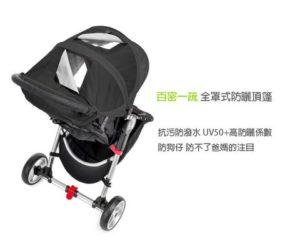 嬰兒推車遮陽篷