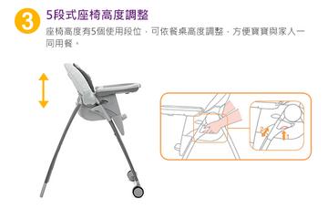 兒童餐椅高度可調