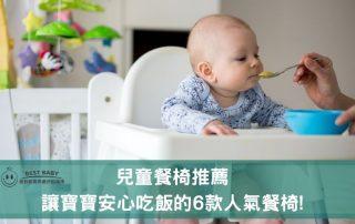 兒童餐椅推薦