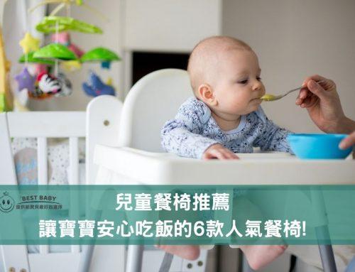 兒童餐椅推薦,讓寶寶安心吃飯的6款人氣餐椅!