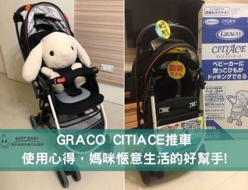 GRACO CITIACE 推車使用心得,媽咪愜意生活的好幫手!