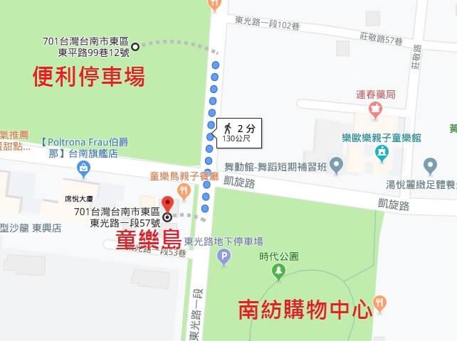 童樂島停車場位置