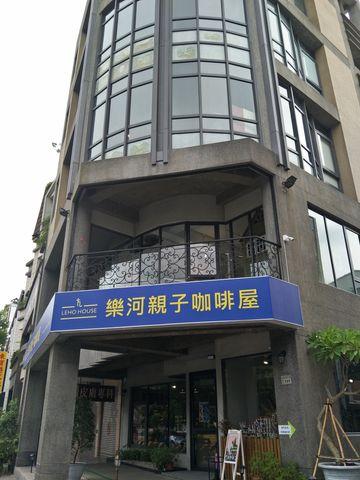 樂河親子咖啡屋