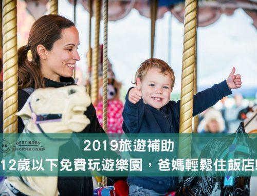 2019旅遊補助,12歲以下免費玩遊樂園,爸媽輕鬆住飯店!