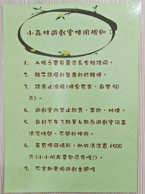 小森林親子餐廳遊戲室規則