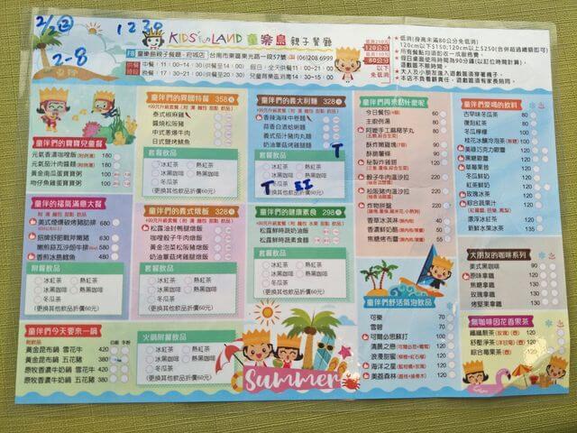 台南童樂島菜單