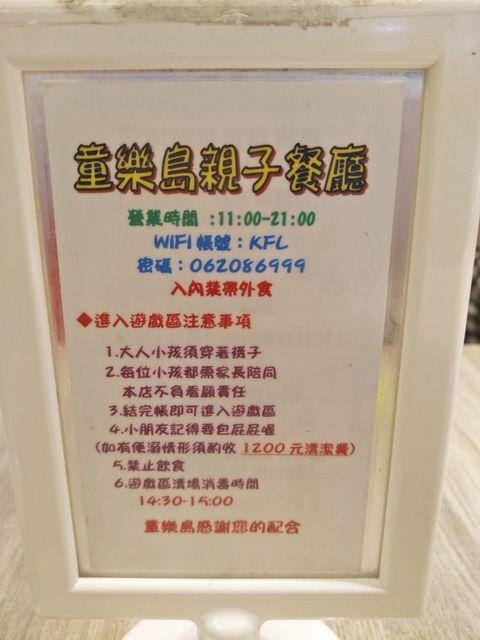 童樂島wifi