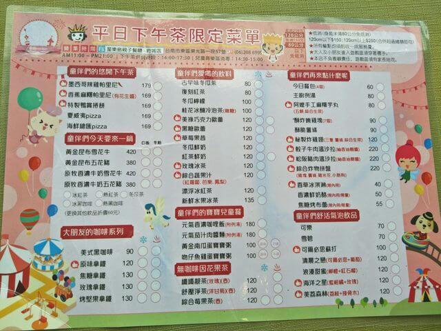 台南童樂島下午茶