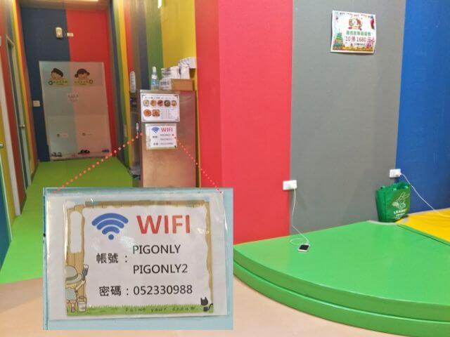 麻吉樂園嘉義叢林館Wifi