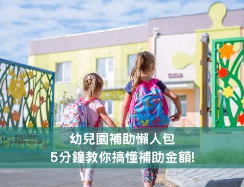 幼兒園補助懶人包,5分鐘教你搞懂補助金額!