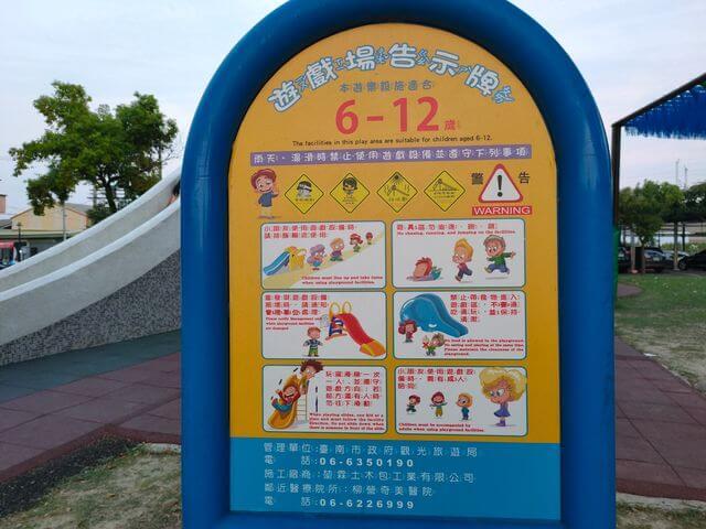 葫蘆埤自然公園溜滑梯告示牌