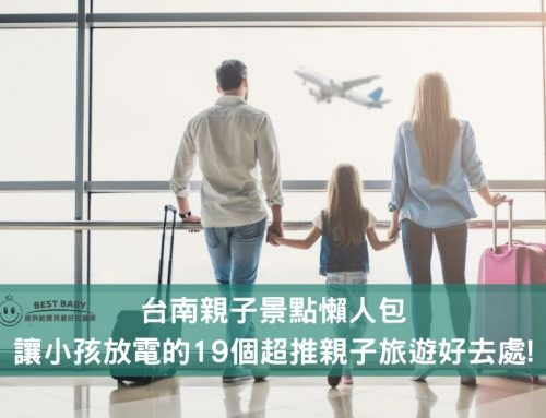 台南親子景點懶人包,讓小孩放電的19個超推親子旅遊好去處!