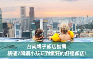台南親子飯店推薦