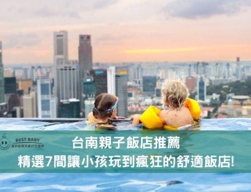 台南親子飯店推薦,精選7間讓小孩玩到瘋狂的舒適飯店!