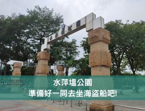 【台南親子景點】水萍塭公園,準備好一同去坐海盜船吧!