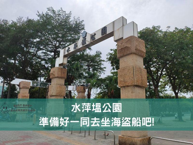水萍塭公園