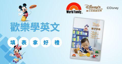 Disney 幼兒美語