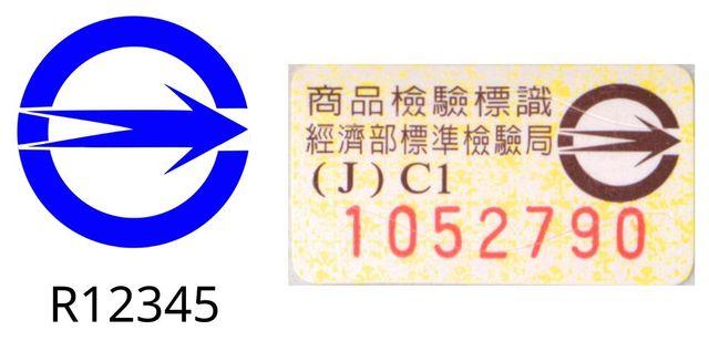 檢驗合格標章CNS11497
