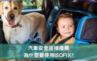 汽車安全座椅推薦
