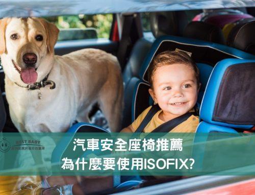 汽車安全座椅推薦,為什麼要使用ISOFIX?