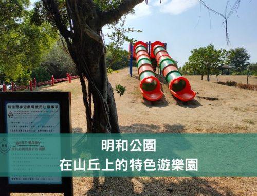 【台南親子景點】明和公園,在山丘上的特色遊樂園