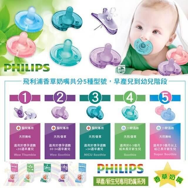 Philips 香草奶嘴