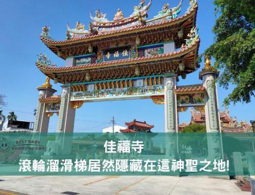 【台南親子景點】佳福寺,滾輪溜滑梯居然隱藏在這神聖之地!