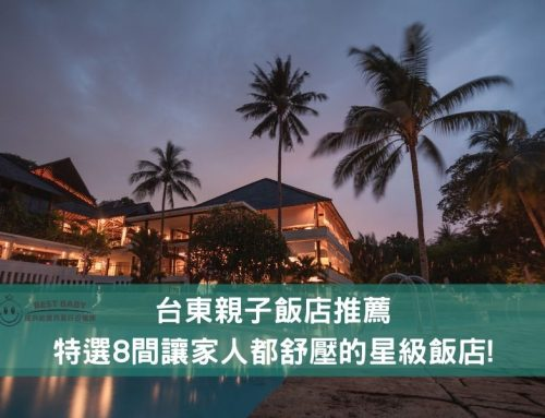 台東親子飯店推薦,特選8間讓家人都舒壓的星級飯店!
