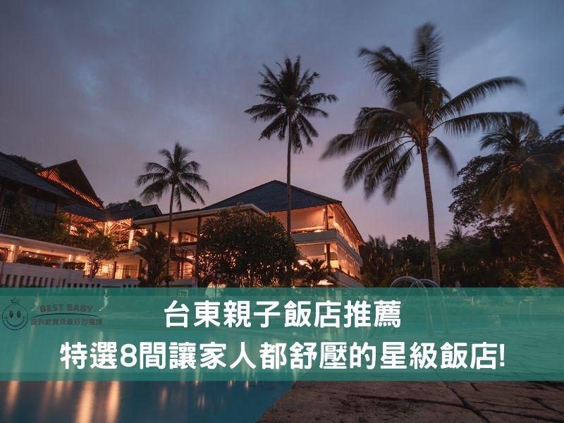 台東親子飯店