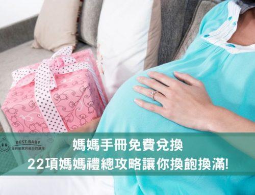 媽媽手冊免費兌換,22項媽媽禮總攻略讓你換飽換滿!