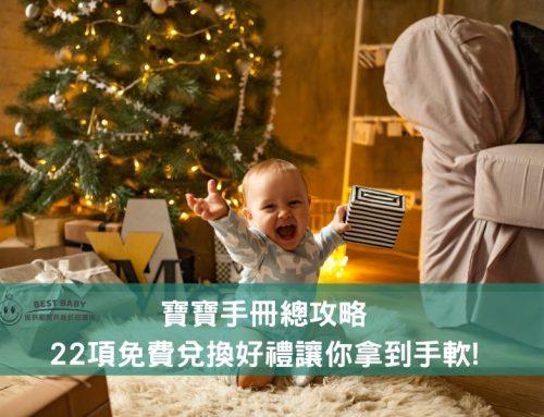 寶寶手冊總攻略,22項免費兌換好禮讓你拿到手軟!