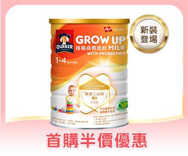 桂格-成長奶粉