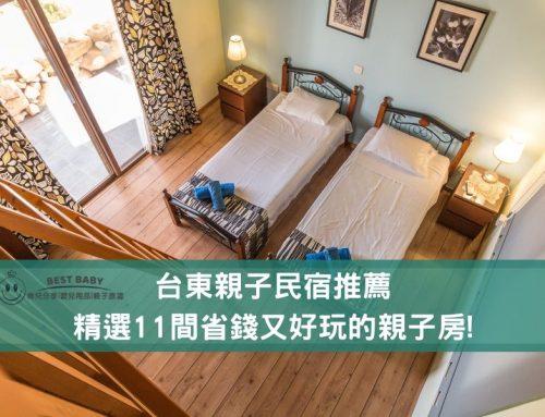 台東親子民宿推薦,精選11間省錢又好玩的親子房!