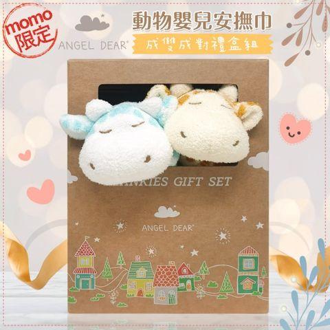 Angel Dear 動物嬰兒安撫巾-成雙成對禮盒組