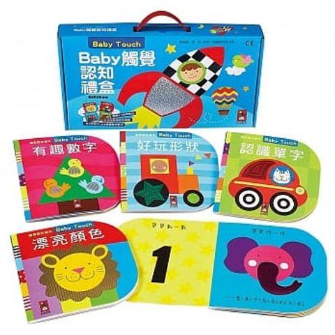 Baby觸覺認知禮盒
